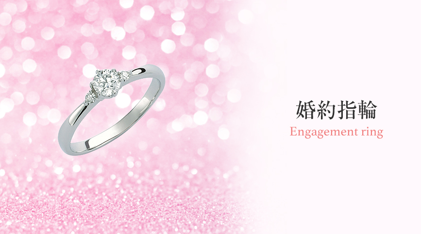 婚約指輪 ENGAGEMENT RING