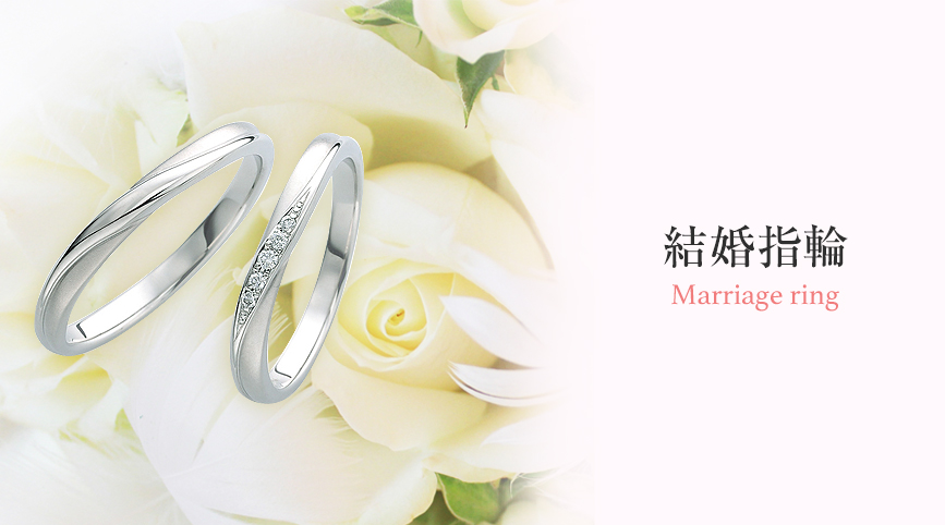 結婚指輪 MARRIAGE RING