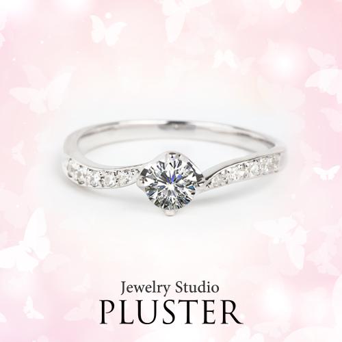 プラスター エンゲージリング (婚約指輪) プラチナ ダイヤモンド NIJI 4344